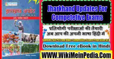 Jharkhand Update Spardha Prakashan