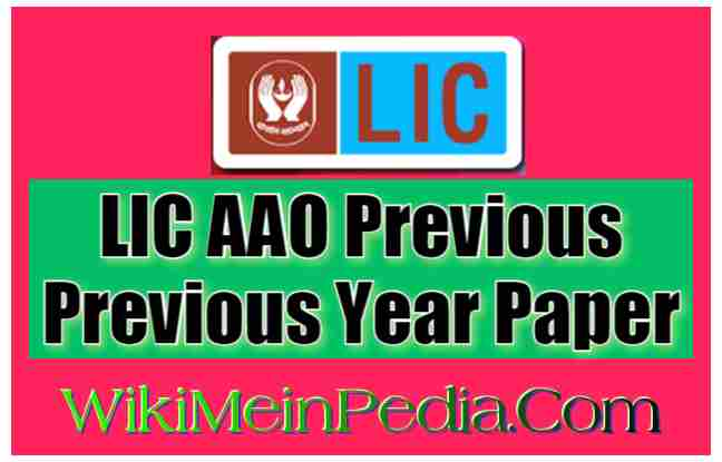 LIC AAO Previous Year Question Papers