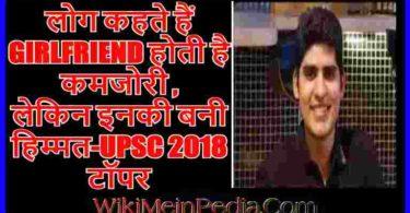 UPSC IAS 2018 Topper Kanishka Katariya