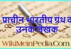 प्राचीन भारतीय ग्रंथ व उनके लेखक