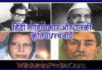 हिंदी साहित्यकार और उनकी कृतियां/रचनाएँ