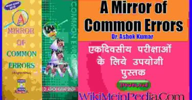 A Mirror of Common Errors by Dr. Ashok Kumar Singh