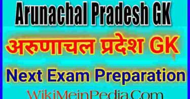Arunachal Pradesh General Knowledge