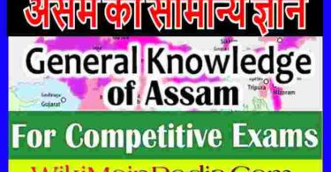 Assam General Knowledge in hindi