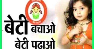 BETI BACHAO BETI PADHAO Yojana in hindi