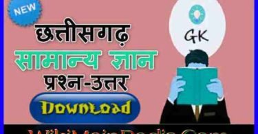 Chattisgarh General Knowledge in Hindi 2019