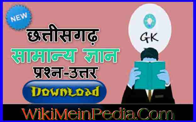 Chattisgarh General Knowledge in Hindi 2019