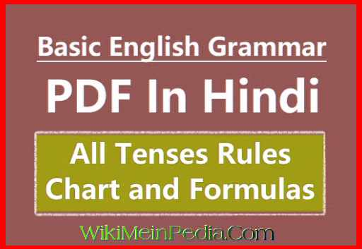 English Grammar Tenses PDF