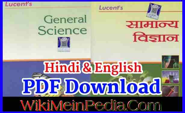 Lucent's General Science Book PDF in Hindi and English Free
