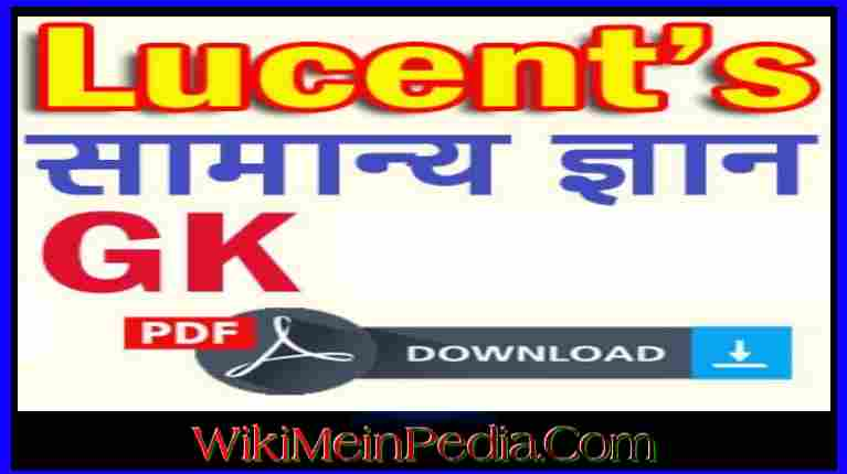 Lucent GK PDF 2019