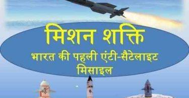 Mission Shakti information