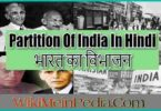 Partition Of India In Hindi