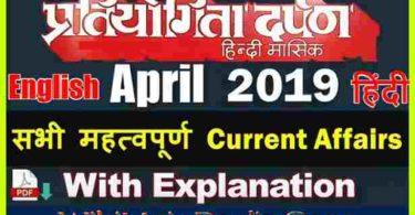 Pratiyogita Darpan April 2019