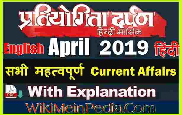Pratiyogita Darpan April 2019 PDF Magazine in Hindi
