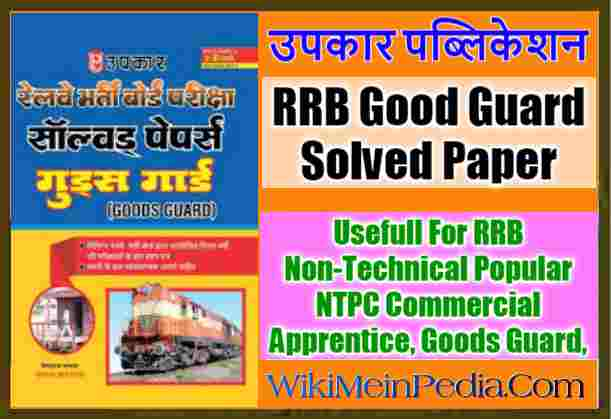 RRB Good Guard Solved Paper