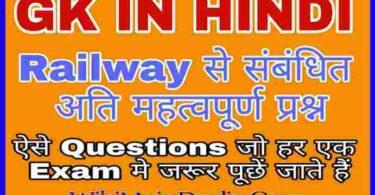 Railway GK In Hindi