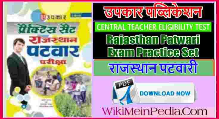 Rajasthan Patwari Exam Practice Set