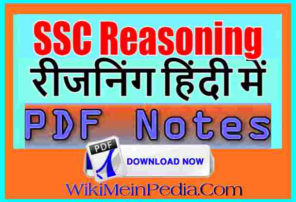 Reasoning Book In Hindi