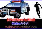 SI Full Form In Hindi