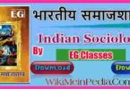 Sociology Book pdf EG Classes