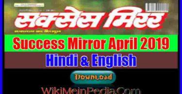Success Mirror April 2019