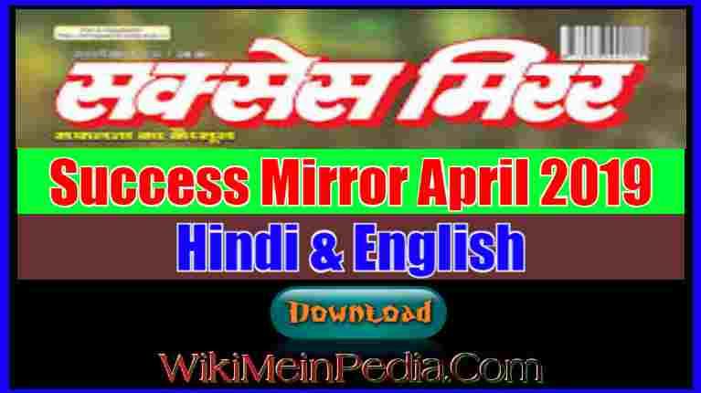 Success Mirror April 2019 Download Current Affairs Magazine