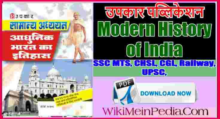 Upkar Publication Modern History of India