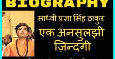 Know Who is Sadhvi Pragya Thakur