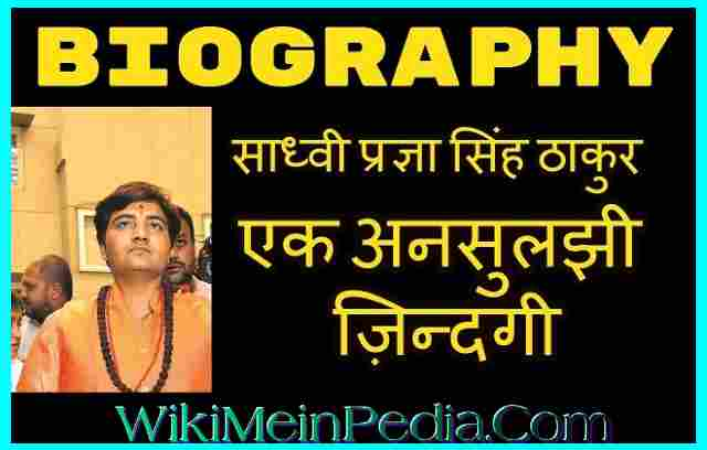 Know Who is Sadhvi Pragya Thakur
