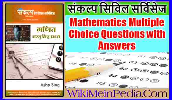 Mathematics Multiple Choice Questions with Answers PDF Download