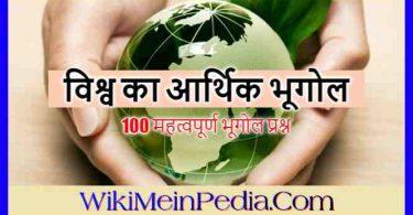 Economic Geography of World