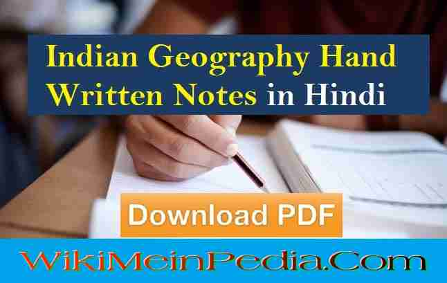 Download Geography Handwritten Notes By Ankur Yadav (Hindi) PDF