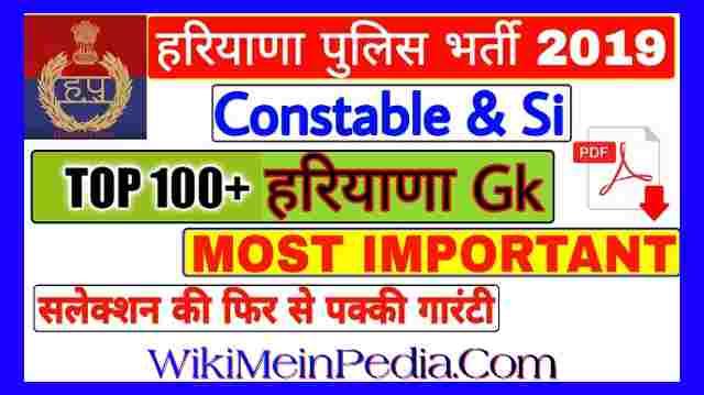 Haryana Police Constable GK
