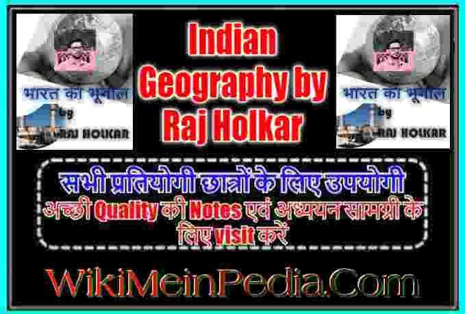 Raj Holkar Notes Indian Geography