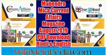 Current Affair Archives » wikimeinpedia com
