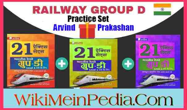 Railway Group D Practice Set