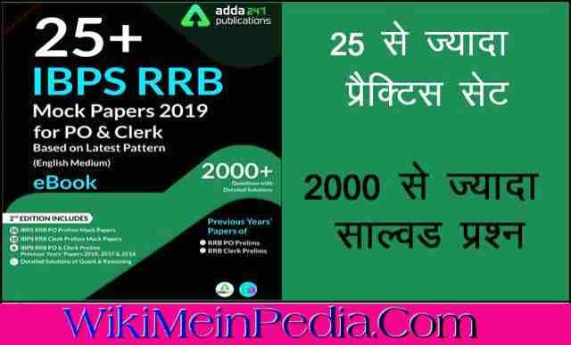 IBPS RRB Mock Paper