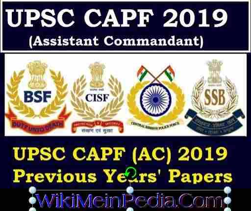 यूपीएससी सीएपीएफ(CAPF) पिछला वर्ष प्रश्न पत्र PDF Download
