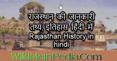 Rajasthan information in hindi