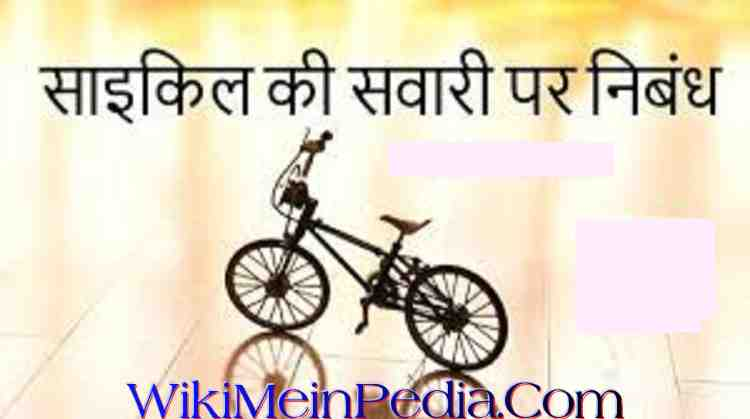 Essay on Bicycle in Hindi