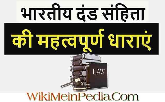 IPC ki dhara in hindi