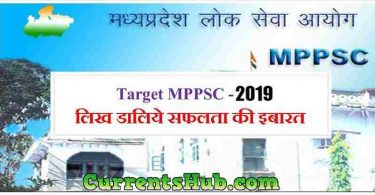MP PSC Notes 2019 in Hindi Medium PDF Download