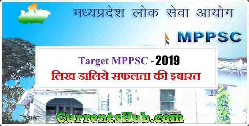 MPPSC Notes PDF