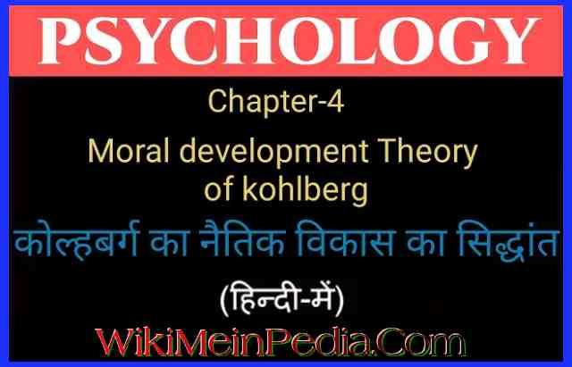 Moral Development Theory of Kohlberg
