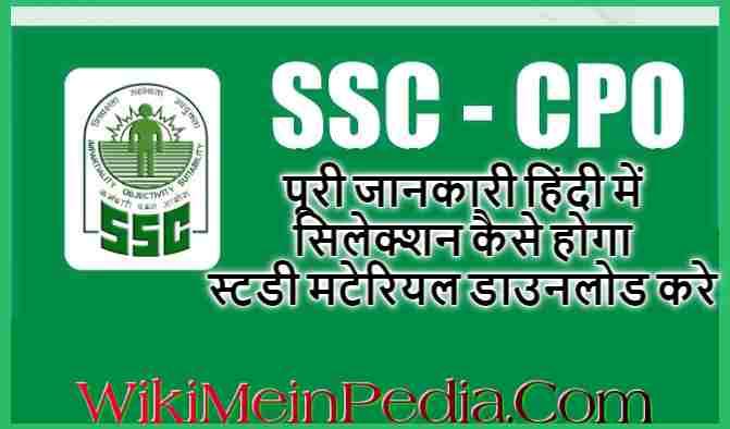 SSC CPO SI 2019 Syllabus