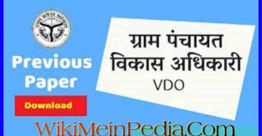 UPSSSC VDO Solved Previous Year Papers
