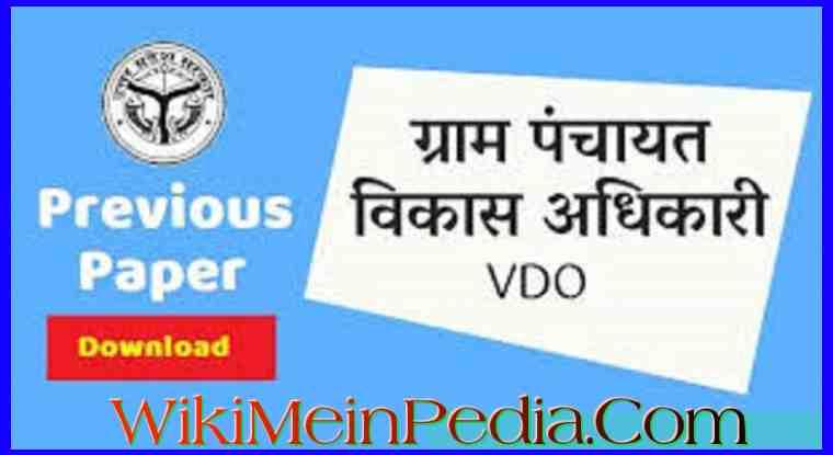 UPSSSC Gram Vikash Adhikari(VDO) Solved Paper in Hindi 2016 PDF