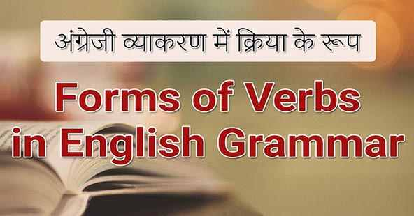 Verb Forms List With Hindi Meaning