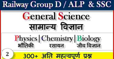RRB Railway Special General Science Exam PDF in Hindi