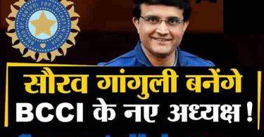 भारतीय क्रिकेट कंट्रोल बोर्ड के वर्तमान अध्यक्ष कौन है